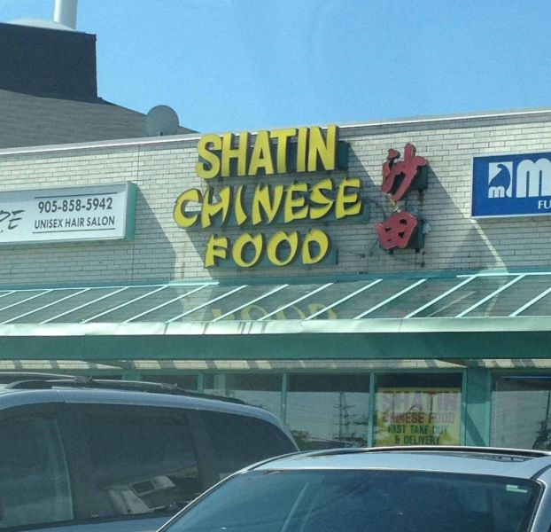 20 bizarre restaurant names the poke