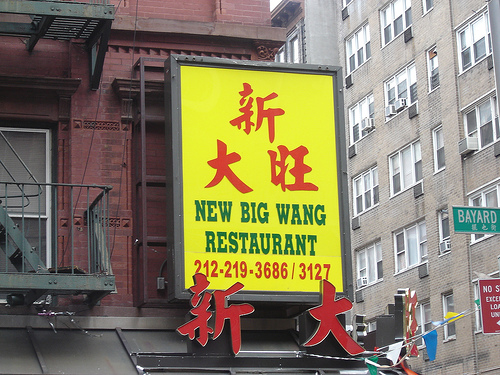 Funny Chinese Food Signs